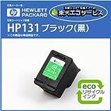 【HP131 ヒューレット・パッカード互換インク】ブラック(黒)【ICチップ付】