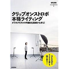 クリップオンストロボ 本格ライティング ~オフカメラストロボ撮影を基礎から学ぶ