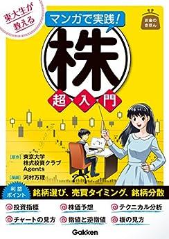 [東京大学株式投資クラブAgents]の東大生が教える マンガで実践!株 超入門 お金のきほん