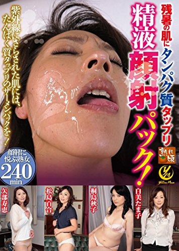 Summer skin protein lots jizz face facial Pack! [DVD]