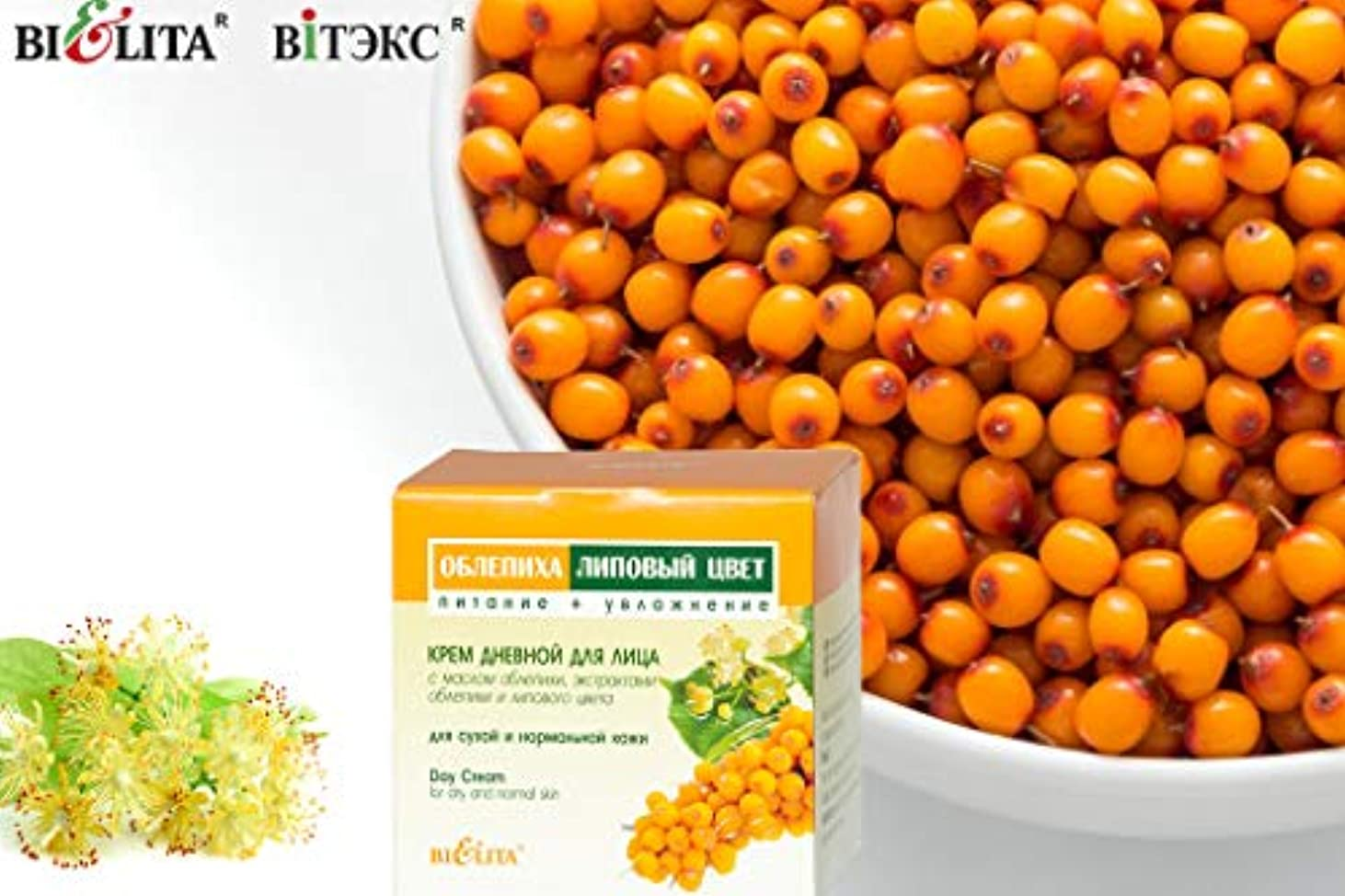 おもてなし春免疫Bielita & Vitex | Sea-Buckthorn Line | Day Face Cream for Dry and Normal Skin, 50 ml | Sea-Buckthorn Oil, Lime...