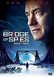 ブリッジ・オブ・スパイ[DVD]