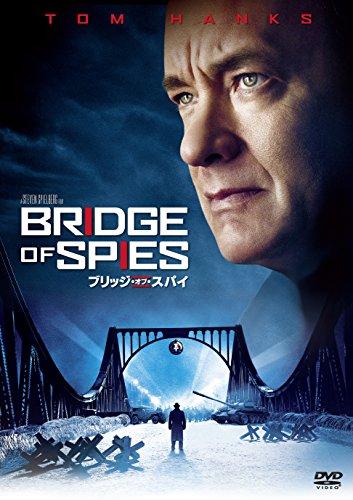 ブリッジ・オブ・スパイ [DVD]の詳細を見る