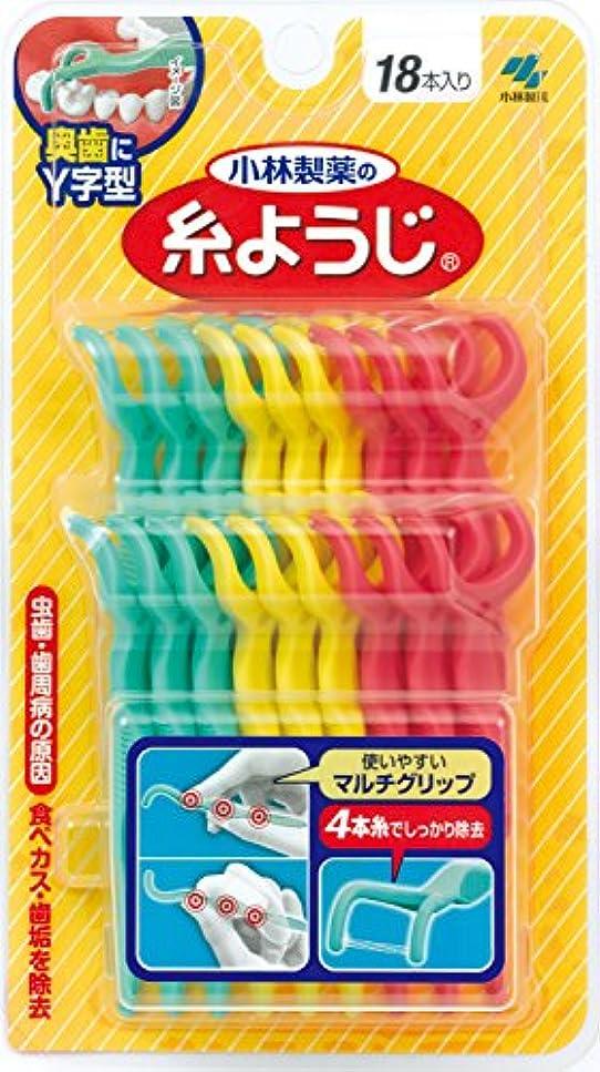 ちなみに文献小学生小林製薬の糸ようじ Y字型 奥歯の歯間に使いやすい デンタルフロス 18本