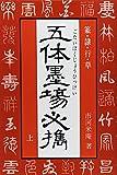 五体墨場必携―篆・隷・行・草 (上)