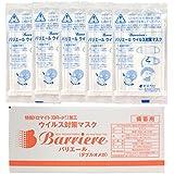 モチガセ バリエールウイルス対策マスク Sサイズ 1箱(50枚入)