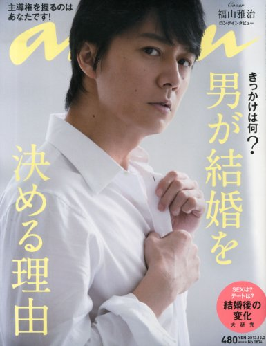 an・an (アン・アン) 2013年 10/2号 [雑誌] [雑誌] / マガジンハウス (刊)