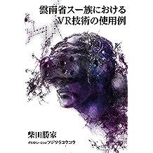 雲南省スー族におけるVR技術の使用例 (早川書房)