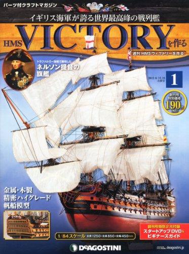 週刊 HMS VICTORY (ヴィクトリー) を作る 創刊号 2012年 6/19号 [分冊百科]