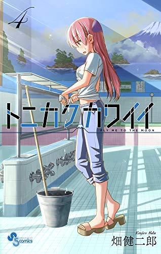トニカクカワイイ コミック 1-4巻セット