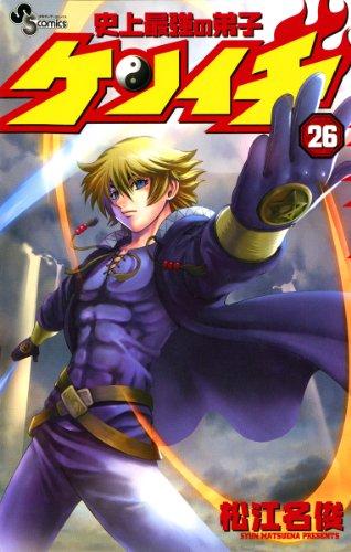 史上最強の弟子 ケンイチ(26) (少年サンデーコミックス)