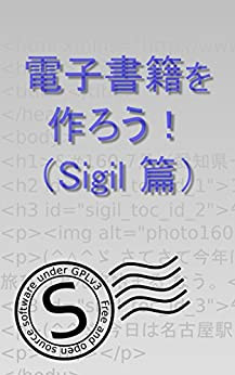 [Kasasaghi]の電子書籍を作ろう!(Sigil 篇)