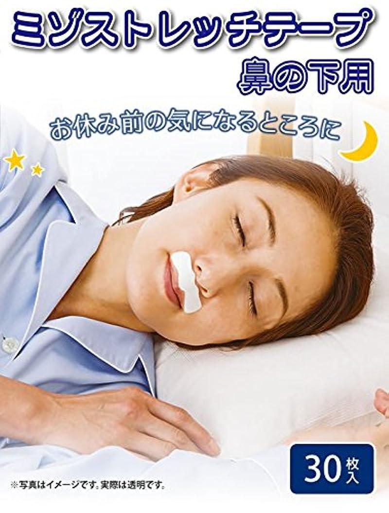 シルク合併症二年生ミゾストレッチテープ 鼻の下用