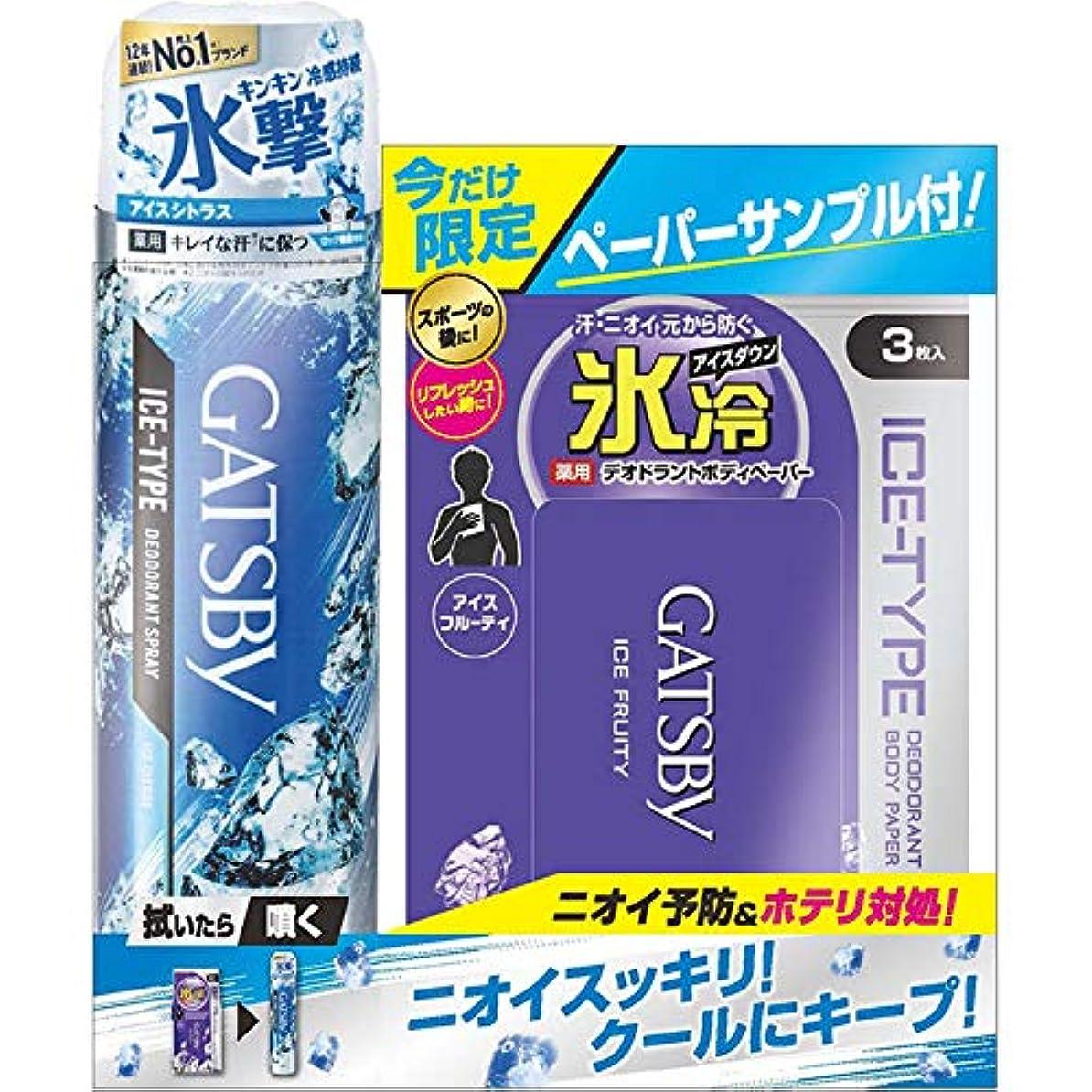 マンダム ギャツビー アイスデオドラントスプレー アイスシトラス 限定品 135g+3枚 (医薬部外品)