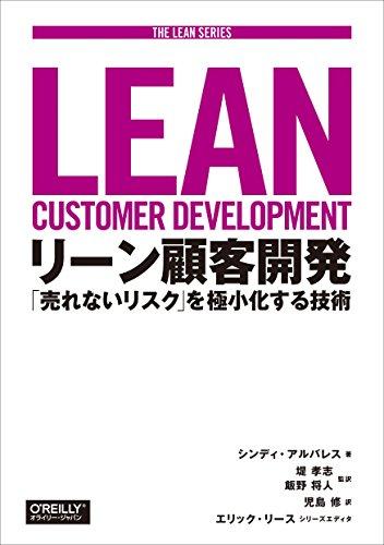 リーン顧客開発 ―「売れないリスク」を極小化する技術 (THE LEAN SERIES)の詳細を見る