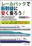 レールパックで新幹線に安く乗ろう! (Klasse books)