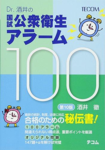 Dr. 酒井の国試公衆衛生アラーム100