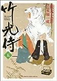 竹光侍 5 (BIG SPIRITS COMICS SPECIAL)