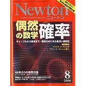 Newton (ニュートン) 2009年 08月号 [雑誌]