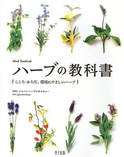 ハーブの教科書―こころ・からだ、環境にやさしいハーブの詳細を見る