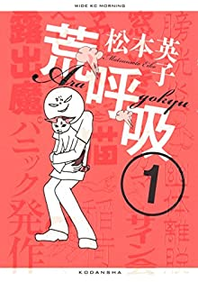 荒呼吸(1) (モーニングコミックス)