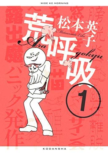 漫画『荒呼吸〜女の危機管理〜』の感想・無料試し読み