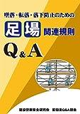 墜落・転落・落下防止のための足場関連規則Q&A