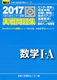 大学入試センター試験実戦問題集数学1・A 2017 (大学入試完全対策シリーズ)