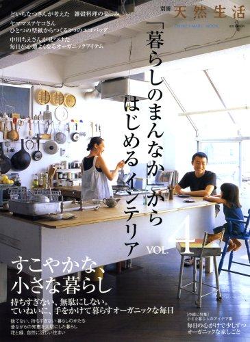 「暮らしのまんなか」からはじめるインテリア vol.4 (CHIKYU-MARU MOOK 別冊天然生活)の詳細を見る