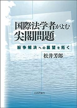 [松井 芳郎]の国際法学者がよむ尖閣問題  紛争解決への展望を拓く