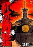 紅の戦艦 / 関 達也 のシリーズ情報を見る