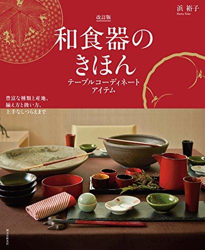 和食器のきほん改訂版―テーブルコーディネートアイテム: 豊富な種類と産地、揃え方と扱い方、上手なしつら...