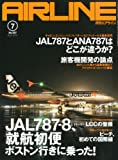 AIRLINE (エアライン) 2012年 07月号 [雑誌] 画像