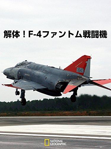解体!F-4ファントム戦闘機