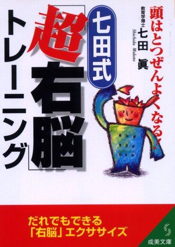 七田式「超右脳」トレーニング―頭はとつぜんよくなる! (成美文庫)の詳細を見る