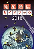 衛星通信ガイドブック2018