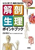 解剖生理ポイントブック