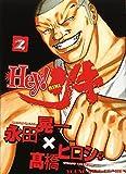 Hey!リキ 2 (ヤングキングコミックス)