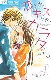 恋とか、キスとか、カラダとか。 / 千葉 コズエ のシリーズ情報を見る