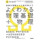 よくわかる物理基礎+物理―授業の理解から入試対策まで (MY BEST)