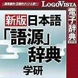 学研 日本語「語源」辞典 for Mac [ダウンロード]