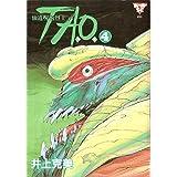仙道呪術烈士TAO 4 (バーガーSC)