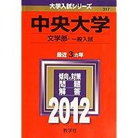 中央大学(文学部-一般入試) (2012年版 大学入試シリーズ)
