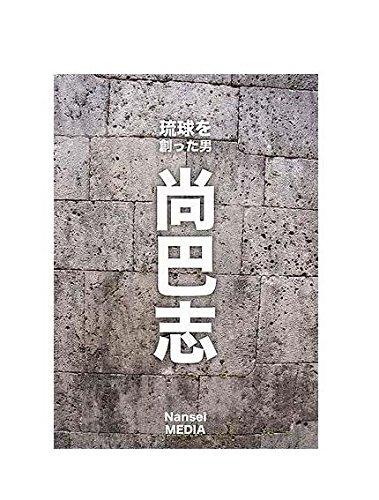 尚巴志-琉球を創った男-