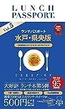 ランチパスポート水戸版Vol.5 (ランチパスポートシリーズ)