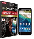 OVER 039 s ガラスザムライ Android one S3 ガラスフィルム フィルム (日本製) 最高硬度10H 6.5時間コーティング (らくらくクリップ付き)