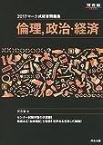 マーク式総合問題集倫理,政治・経済 2017 (河合塾シリーズ)