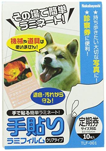 ナカバヤシ その場で簡単ラミネート 手貼りラミフィルム 定期券 10枚入り TLF-001