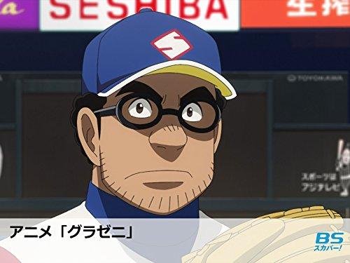 アニメ「グラゼニ」