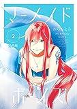 マーメイド・ボーイズ 分冊版(2) (ARIAコミックス)